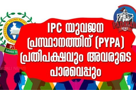 IPC യുവജന പ്രസ്ഥാനത്തിന് ( PYPA ) പ്രതിപക്ഷവും അവരുടെ പാരവെപ്പും