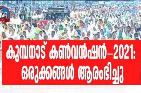 കുമ്പനാട് കണ്വന്ഷന്-2021: ഒരുക്കങ്ങള് ആരംഭിച്ചു