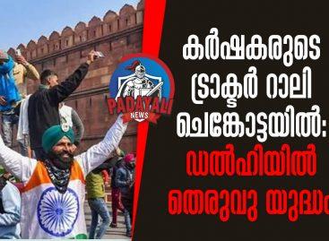 കര്ഷകരുടെ ട്രാക്ടര് റാലി ചെങ്കോട്ടയില്: ഡല്ഹിയില് തെരുവു യുദ്ധം