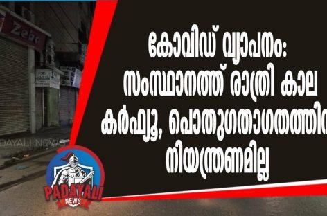 കോവിഡ് വ്യാപനം: സംസ്ഥാനത്ത് നാളെ മുതല് രാത്രി കാല കര്ഫ്യൂ, പൊതുഗതാഗതത്തിന് നിയന്ത്രണമില്ല