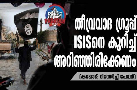 തീവ്രവാദ ഗ്രൂപ്പു് ISIS-നെ കുറിച്ച് അറിഞ്ഞിരിക്കേണം.  ( കടപ്പാട്: റിസേർച്ച് പേപ്പര്  )